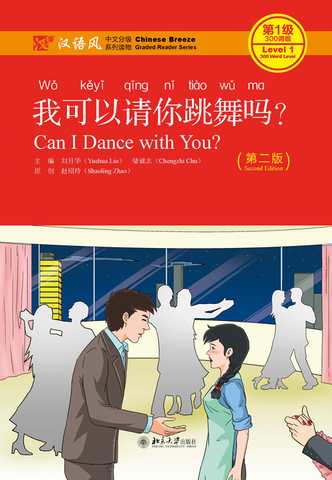 Can I Dance With You? (2nd Edition)
