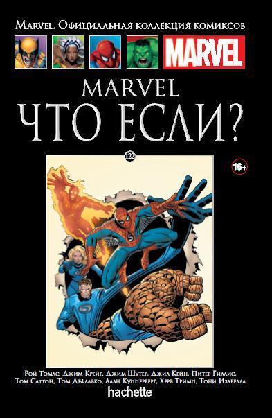 Marvel. Что если? (Ашет #122)