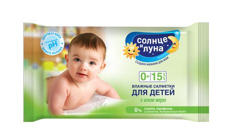 Солнце и луна. Влажные салфетки для детей с экстрактом алоэ, 1 уп/15 шт.
