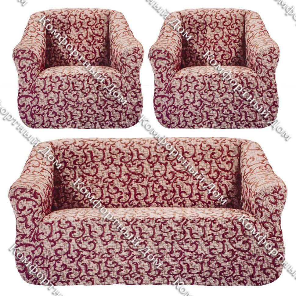 Чехол на диван и кресло бордовый