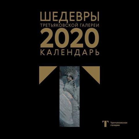 Третьяковская Галерея. Врубель. Календарь на 2020 год