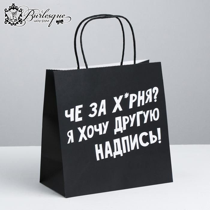 Пакет подарочный «Я хочу другую надпись»