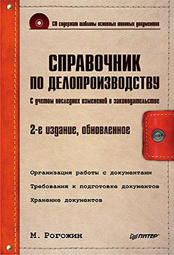 Справочник по делопроизводству. 2-е изд., обновленное (+CD)