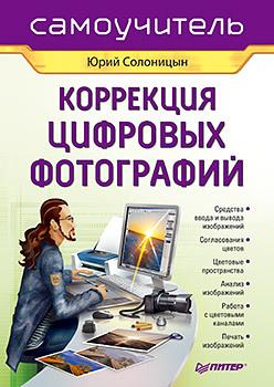 Коррекция цифровых фотографий