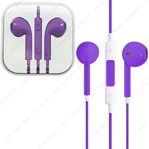 Наушники-ракушки EarPods для iPhone SE/ 5s/ 5C/ 5 проводные с регулировкой громкости фиолетовые