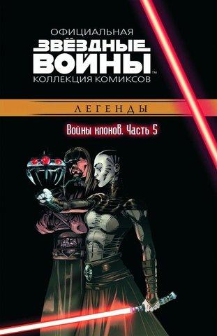 Звёздные Войны. Официальная коллекция комиксов №17 - Легенды. Войны клонов. Часть 5