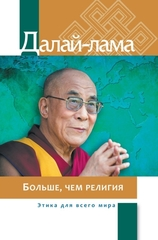 Далай-лама. Больше, чем религия. Этика для всего мира
