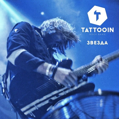 TattooIN – Звезда (Digital)