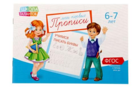071-5020 Прописи «Буквы», для детей 6-7 лет, 20 страниц