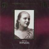 Изабелла Юрьева / Великие Исполнители России XX Века (2CD)