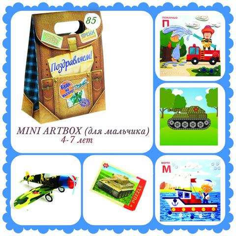 031-9980 Mini Artbox №85 (для мальчика)