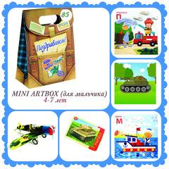 031_9980 Mini Artbox №85 (для мальчика)