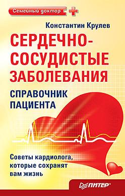 Сердечно-сосудистые заболевания: справочник пациента