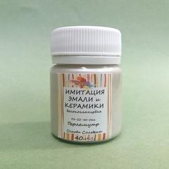 Краска для имитации эмали, №66 Перламутр, 40 мл., США