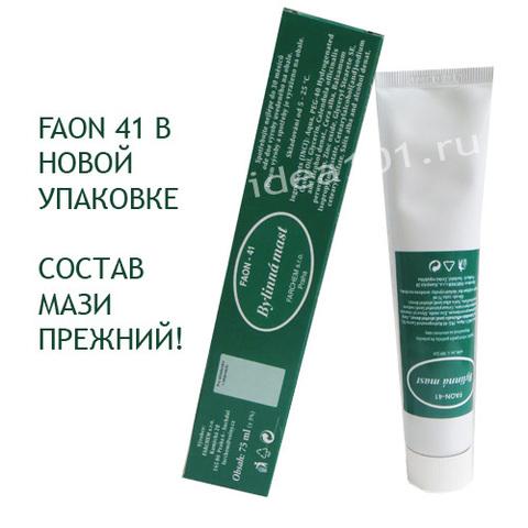 Faon-41 Универсальная ранозаживляющая мазь на основе натуральных компонентов без добавления искусственных консервантов, 95мл