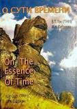 В.П.Гоч, М.Н.Сабрукова. О сути Времени. V.P.Goch, M.N.Sabrukova. On The Essence Of Time