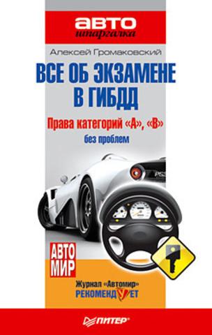 """Всё об экзамене в ГИБДД. Права категорий """"А"""", """"В"""" без проблем"""