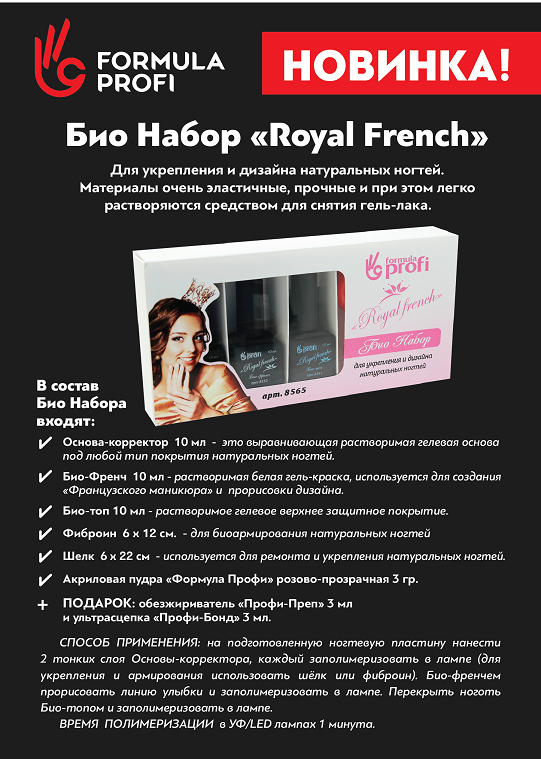 Формула Профи, Био - набор Royal French для укрепления и восстановления натуральных ногтей, арт.8565