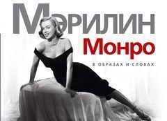 Мэрилин Монро. В образах и словах