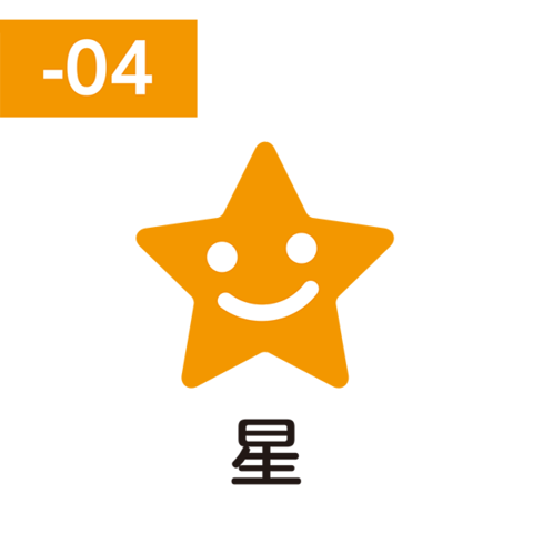 Pilot FriXion Stamp SPF-12-04AO (星 / hoshi / звезда)