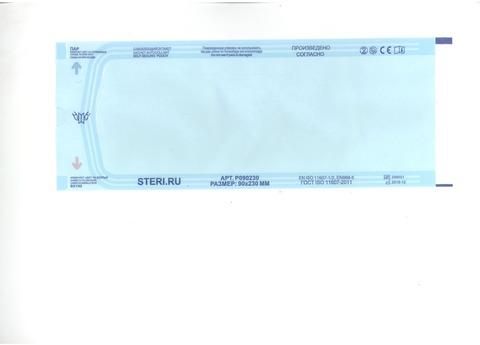 Пакет для паровой и газовой стерилизации 90*200 мм 100 шт/уп