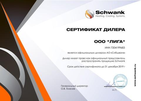 Газовый инфракрасный обогреватель Schwank ГИИ-ТМ 30 U