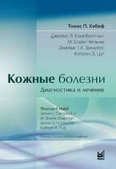 Кожные болезни: Диагностика и лечение.  4-е издание.