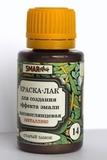 Краска-лак SMAR для создания эффекта эмали, Металлик. Цвет №14 Старый замок