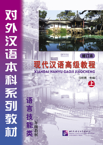 An Advanced Course in Modern Chinese (Revised Edition) I