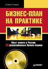 Бизнес-план на практике. Опыт успеха в России. 28 реализованных бизнес-планов (+CD) бизнес план сувениры