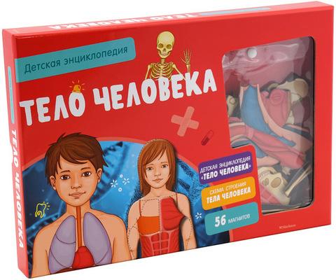 Тело человека. Детская энциклопедия с магнитами