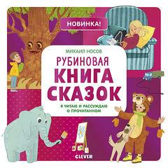 Учимся читать легко и быстро! Рубиновая книга сказок. Я читаю и рассуждаю о прочитанном