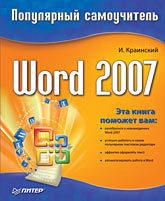 Word 2007. Популярный самоучитель faq