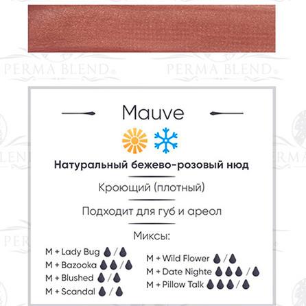 Пигмент Perma Blend Mauve