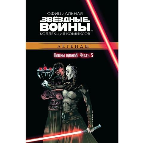 Звёздные Войны. Официальная коллекция комиксов №17 Легенды. Войны клонов Часть 5