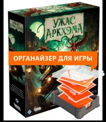 Органайзер Meeple House UTS: Сетап для игры Ужас Аркхэма. Третье издание