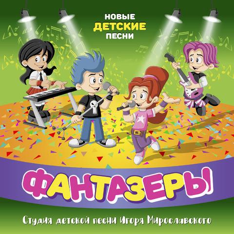 Фантазёры / Новые Детские Песни (CD)
