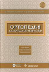 Ортопедия. Национальное руководство