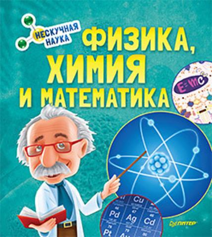 Физика, Химия и Математика. Нескучная наука