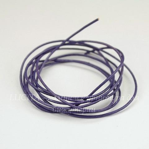 Шнур (нат. кожа), 1 мм, цвет - фиолетовый, примерно 1 м