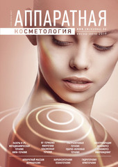 "Журнал ""Аппаратная косметология"", №1-2/2019"