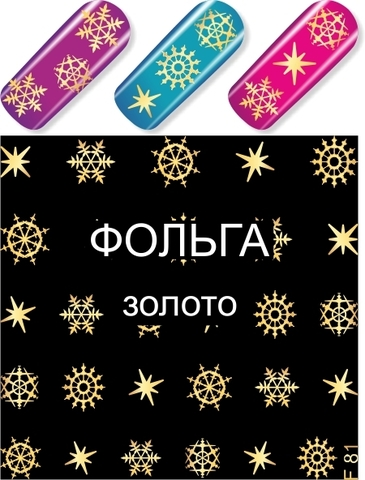Слайдер-Дизайн  F 81 золото