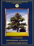 С.Горбачёва. Причинные аспекты гармонизации права