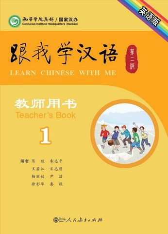 Learn Chinese With Me (English Edition) 2nd Edition vol.1 - Teacher's Book
