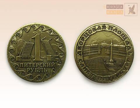 монета Питерский рубль - Дворцовая площадь