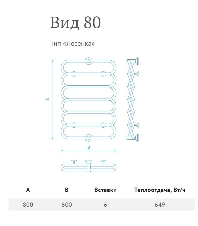 Водяной полотенцесушитель Маргроид Вид 80 Лесенка 80*60 (комплект)
