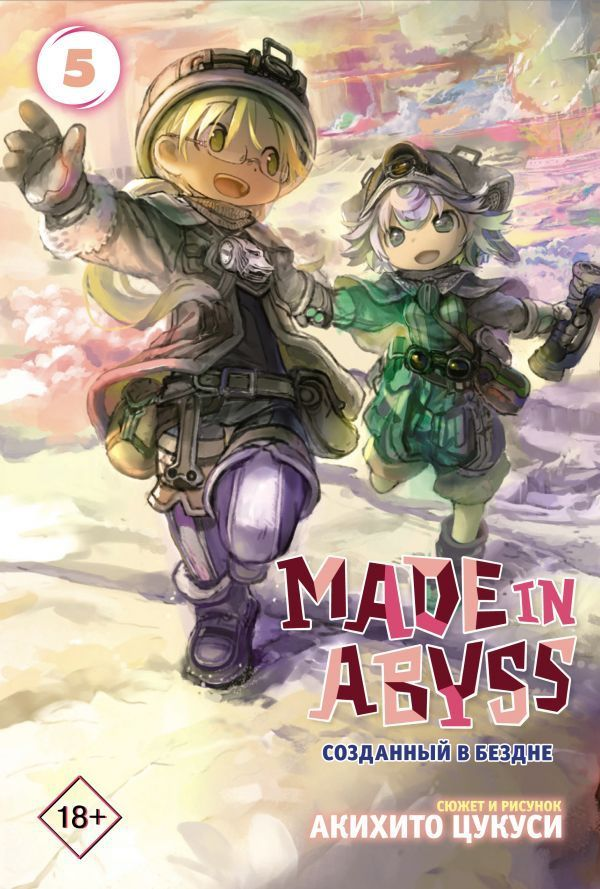 Made in Abyss. Созданный в Бездне. Том 5