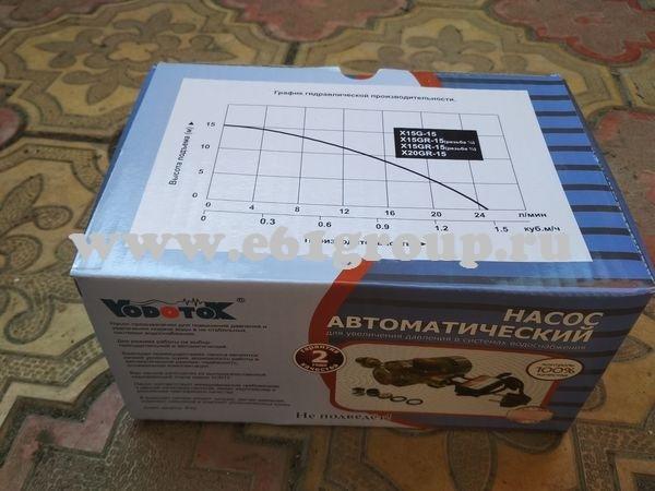 2-2 Насос Vodotok (XinWilo) для подкачки X20G-15, с мокрым ротором, хол. и гор. вода, H-11м, 25лмин. купить