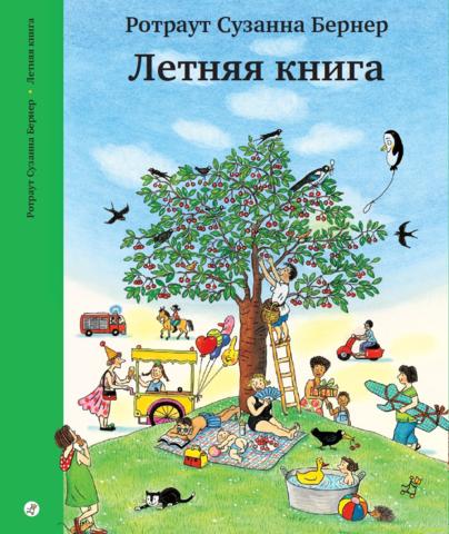 Летняя книга (5-е издание)