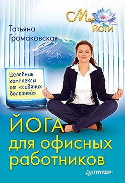 Фото - Йога для офисных работников. Целебные комплексы от «сидячих болезней» йога для офисных работников целебные комплексы от сидячих болезней